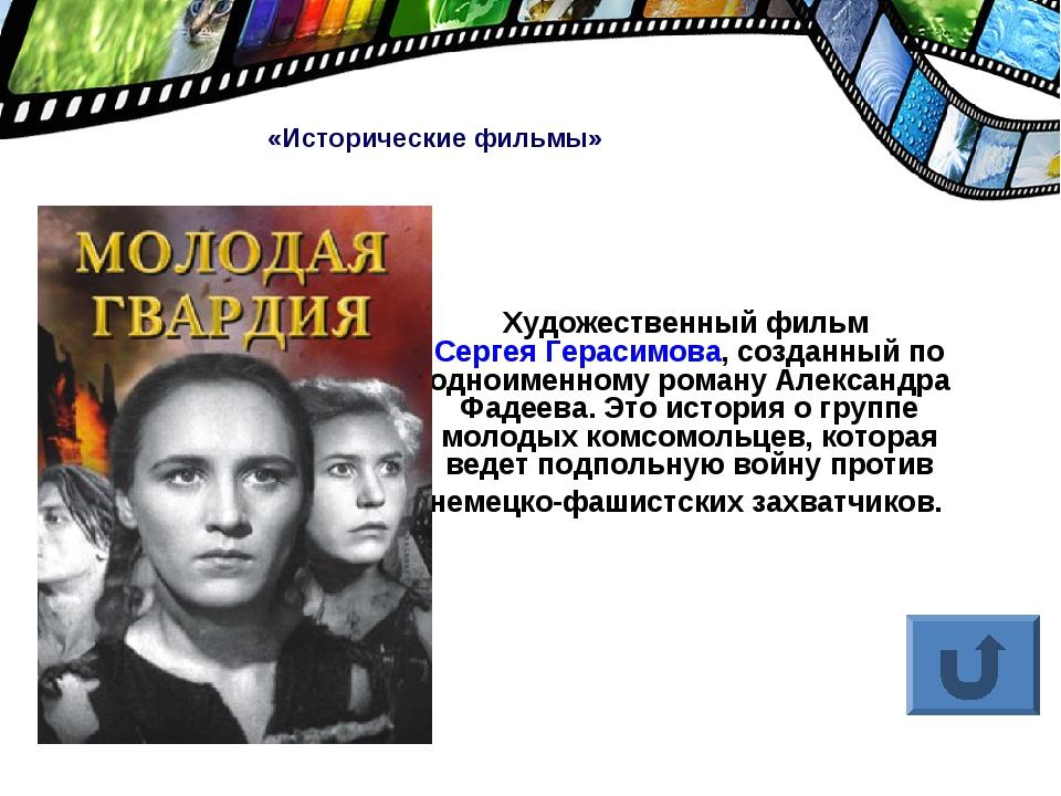«Исторические фильмы» Художественный фильм Сергея Герасимова, созданный по од...