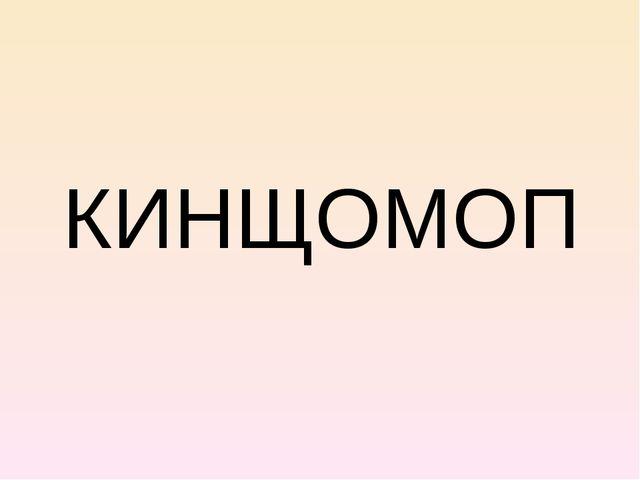 КИНЩОМОП
