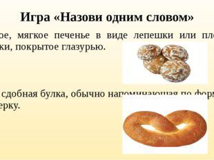 Игра «Назови одним словом» Сладкое, мягкое печенье в виде лепешки или плоской