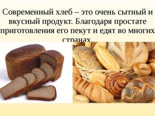 Современный хлеб – это очень сытный и вкусный продукт. Благодаря простате при