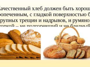 Качественный хлеб должен быть хорошо пропеченным, с гладкой поверхностью без