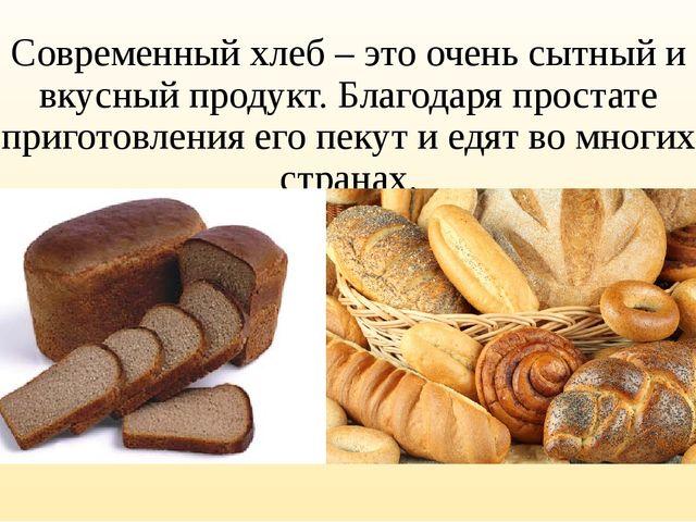 Современный хлеб – это очень сытный и вкусный продукт. Благодаря простате при...