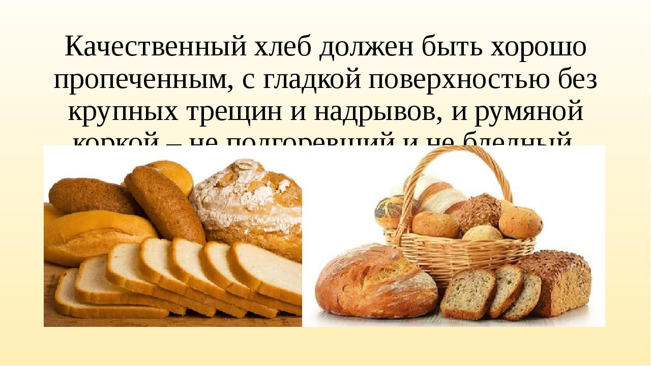 Качественный хлеб должен быть хорошо пропеченным, с гладкой поверхностью без...