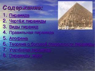 Содержание: Пирамида Чертёж пирамиды Виды пирамид Правильная пирамида Апофема