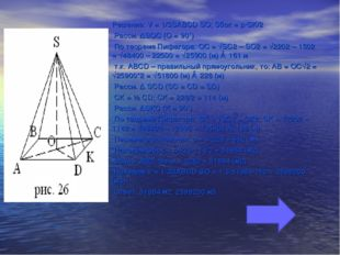Решение: V = 1/3SABCD SO; Sбок = p∙SK/2 Рассм. ∆SOC (O = 90˚) По теореме Пифа