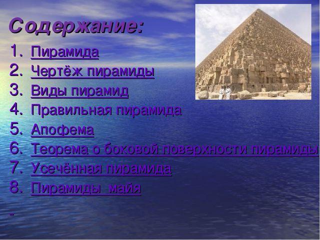 Содержание: Пирамида Чертёж пирамиды Виды пирамид Правильная пирамида Апофема...