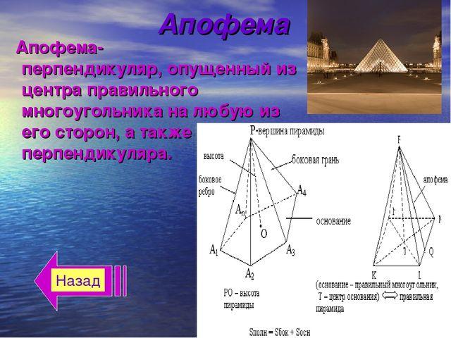 Апофема Апофема-перпендикуляр,опущенныйизцентраправильного многоугольника...