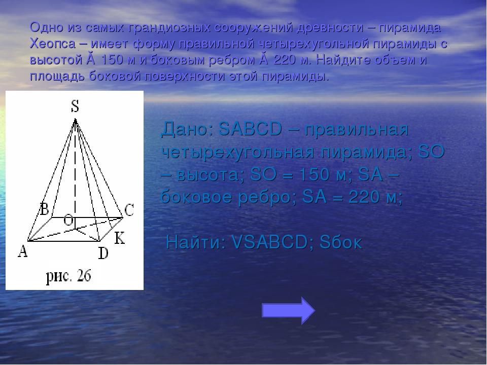 Одно из самых грандиозных сооружений древности – пирамида Хеопса – имеет форм...