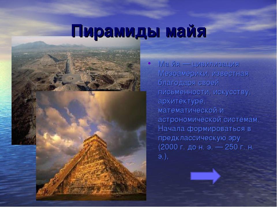 Пирамиды майя Ма́йя — цивилизация Мезоамерики, известная благодаря своей пись...