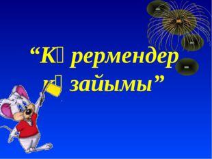 """""""Көрермендер көзайымы"""""""