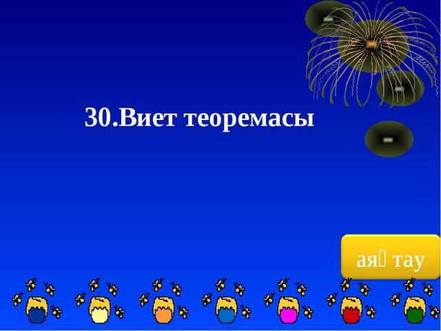 30.Виет теоремасы