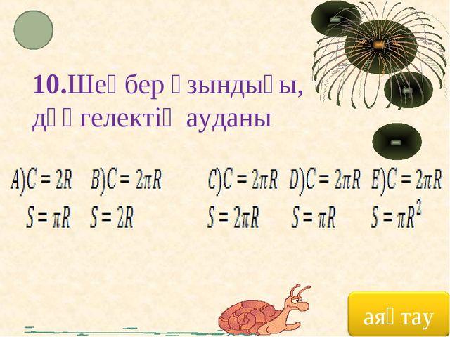 10.Шеңбер ұзындығы, дөңгелектің ауданы
