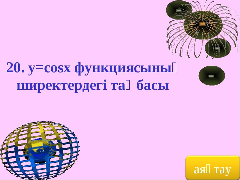 20. y=cosx функциясының ширектердегі таңбасы