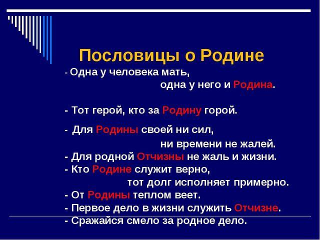Пословицы о Родине - Одна у человека мать, одна у него и Родина. - Тот герой...