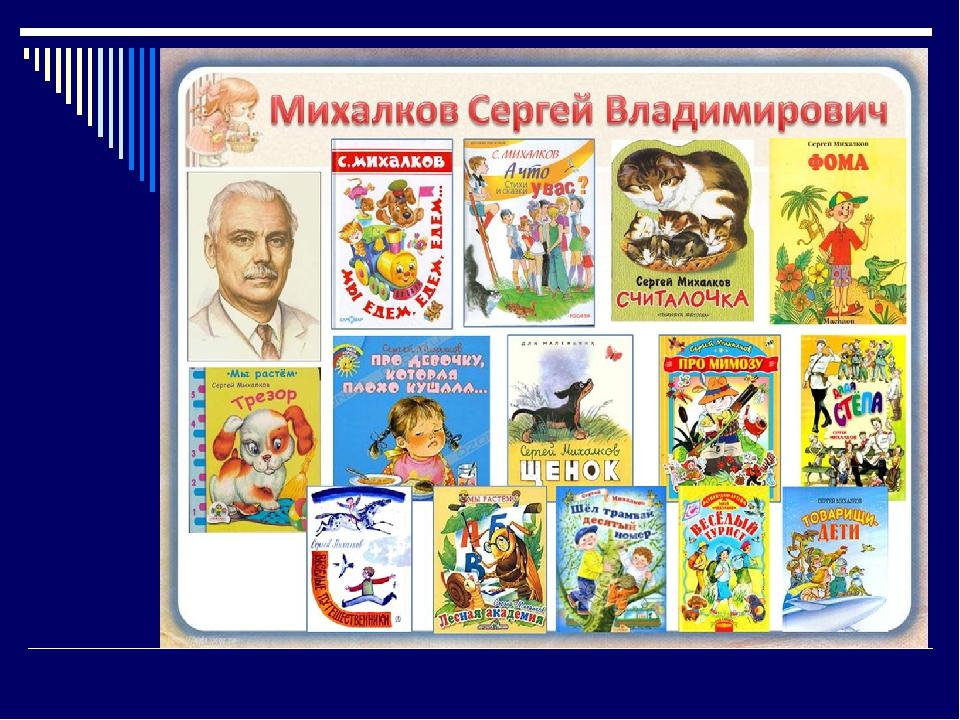 Михалков сергей сценарий для детей