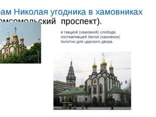 Храм Николая угодника в хамовниках (Комсомольский проспект). в ткацкой (хамов