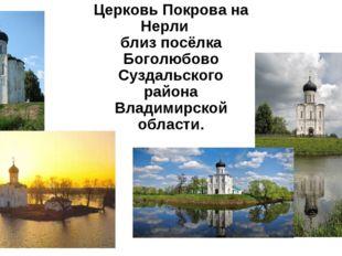 Церковь Покрова на Нерли близ посёлка Боголюбово Суздальского района Владимир