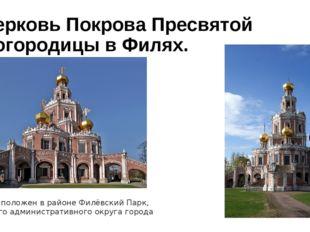 Церковь Покрова Пресвятой Богородицы в Филях. Храм расположен в районе Филёвс