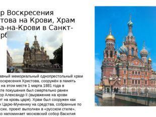 Собор Воскресения Христова на Крови, Храм Спаса-на-Крови в Санкт-Петербурге