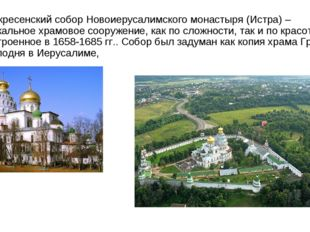 Воскресенский собор Новоиерусалимского монастыря (Истра) – уникальное храмово