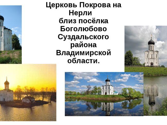 Церковь Покрова на Нерли близ посёлка Боголюбово Суздальского района Владимир...