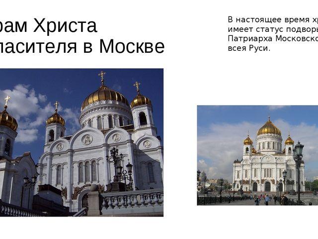 Храм Христа Спасителя в Москве В настоящее время храм имеет статус подворья П...