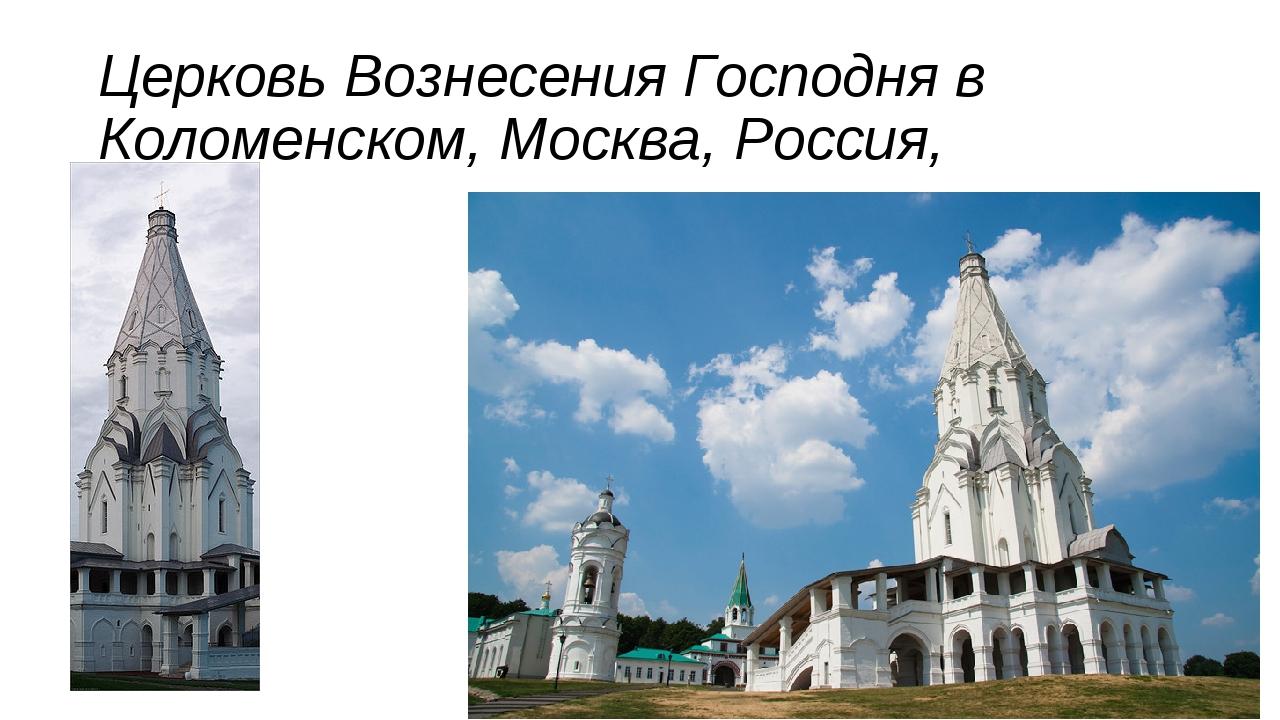 Церковь Вознесения Господня в Коломенском, Москва, Россия,