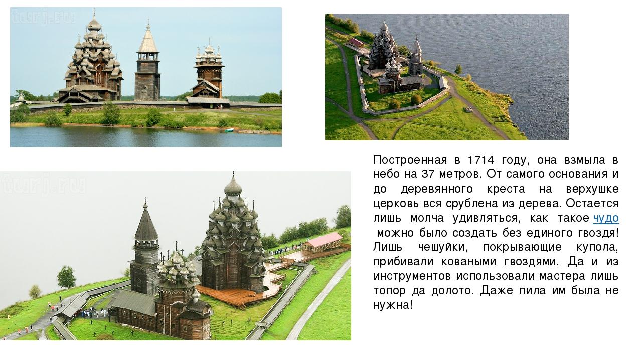 Построенная в 1714 году, она взмыла в небо на 37 метров. От самого основания...