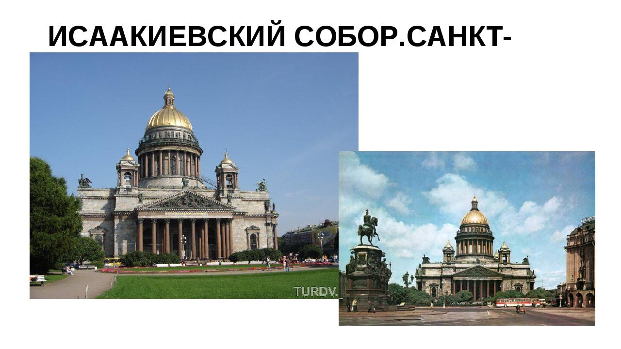 ИСААКИЕВСКИЙ СОБОР.САНКТ-ПЕТЕРБУРГ.