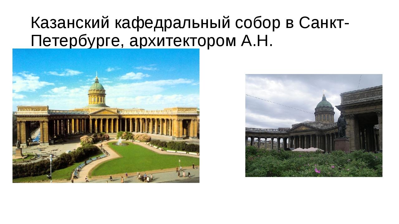 Казанский кафедральный собор в Санкт-Петербурге,архитектором А.Н. Воронихиным,