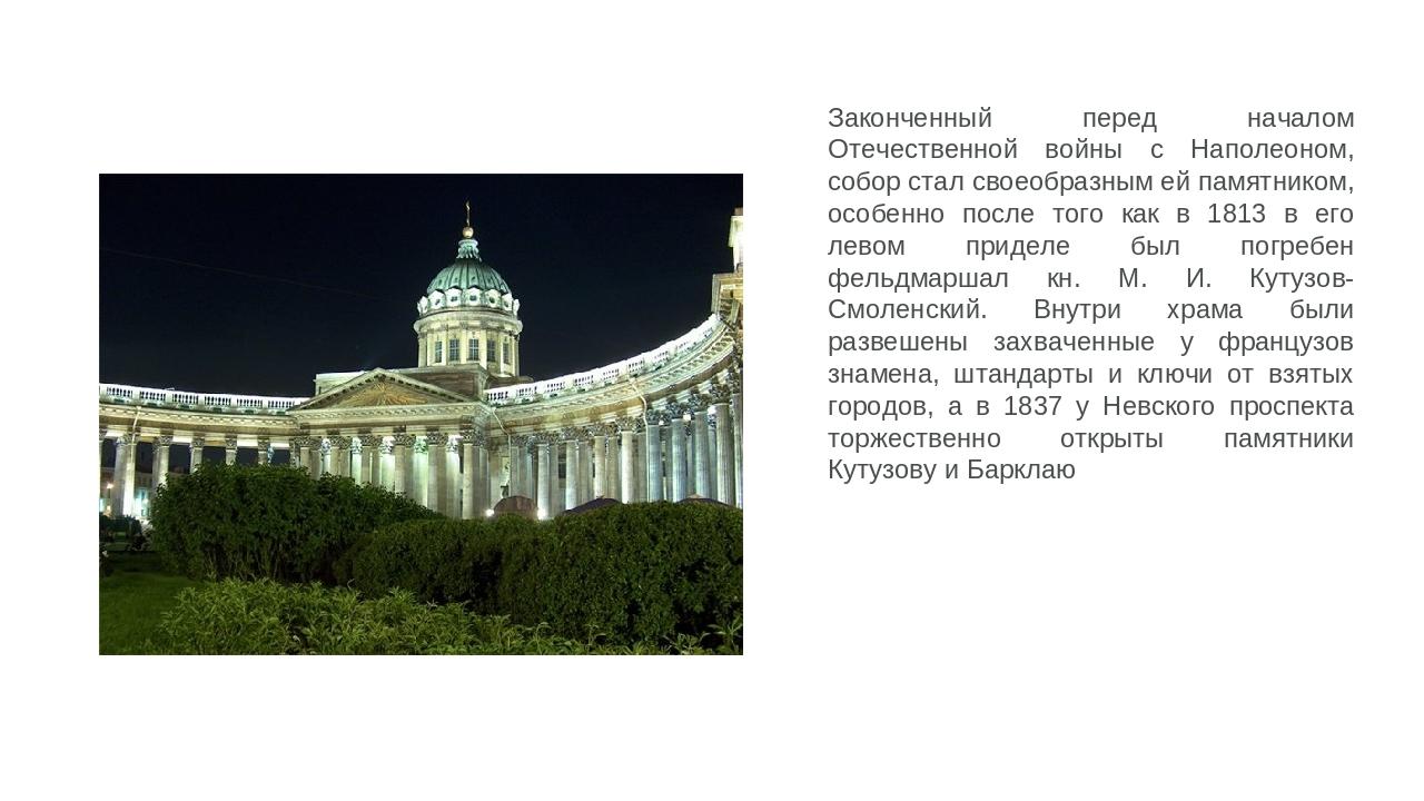 Законченный перед началом Отечественной войны с Наполеоном, собор стал своеоб...