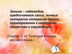 Эгоизм – себялюбие, предпочтение своих, личных интересов интересам других, п