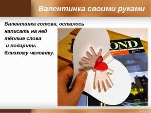 Валентинка своими руками Валентинка готова, осталось написать на ней тёплые с