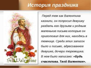 Перед тем как Валентина казнили, он попросил девушку раздать его друзьям и р