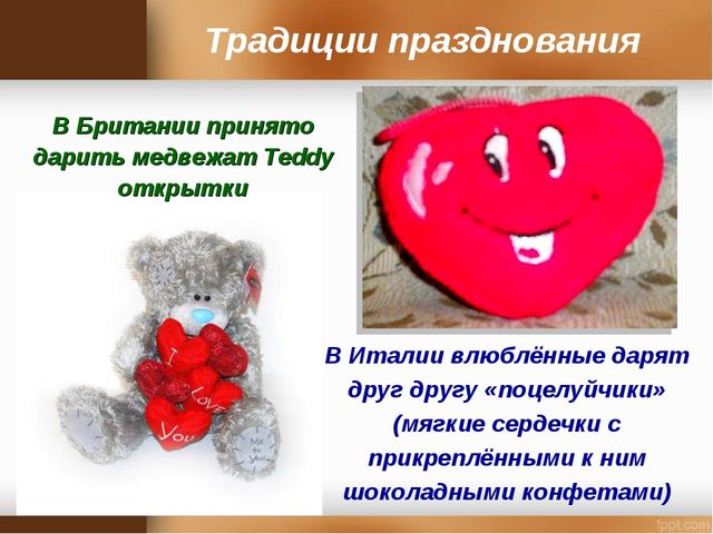 В Италии влюблённые дарят друг другу «поцелуйчики» (мягкие сердечки с прикреп...