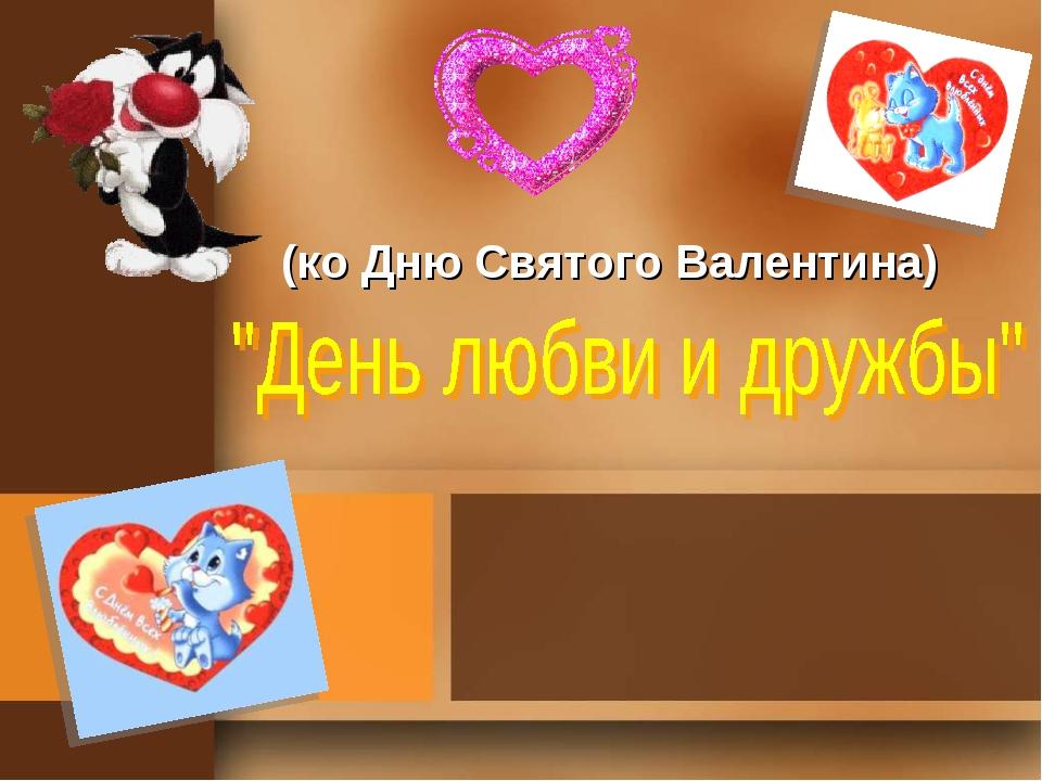 (ко Дню Святого Валентина)