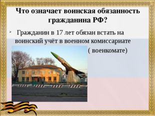 Что означает воинская обязанность гражданина РФ? Гражданин в 17 лет обязан вс