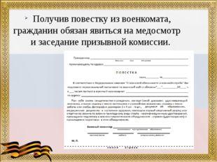 Получив повестку из военкомата, гражданин обязан явиться на медосмотр и засед