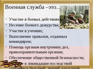 Военная служба –это… Участие в боевых действиях; Несение боевого дежурства; У