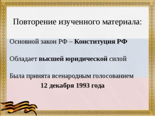 Повторение изученного материала: Основной закон РФ – Конституция РФ Обладает