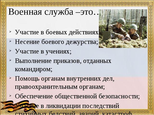 Военная служба –это… Участие в боевых действиях; Несение боевого дежурства; У...