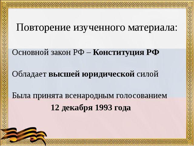 Повторение изученного материала: Основной закон РФ – Конституция РФ Обладает...