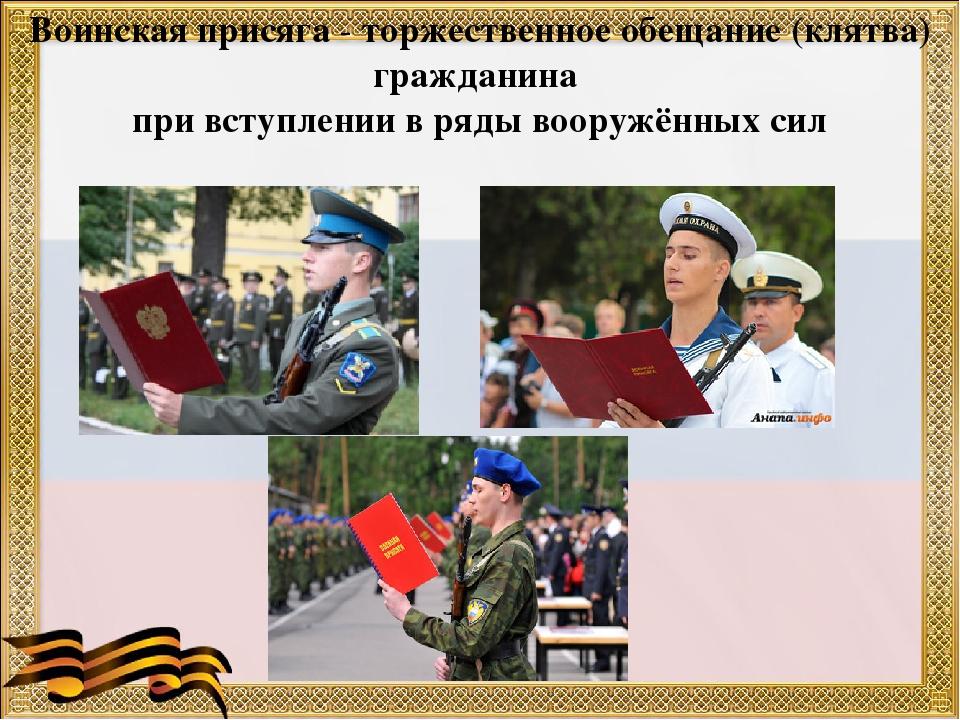 Воинская присяга - торжественное обещание (клятва) гражданина при вступлении...