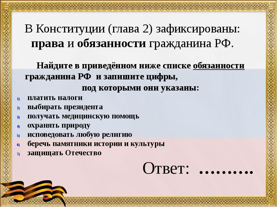 В Конституции (глава 2) зафиксированы: права и обязанности гражданина РФ. Най...