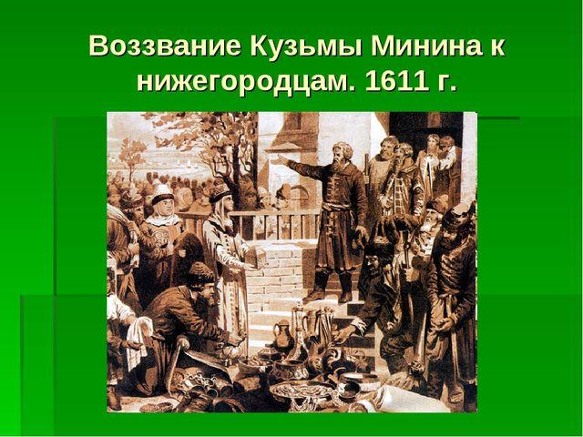 Воззвание Кузьмы Минина к нижегородцам. 1611 г.