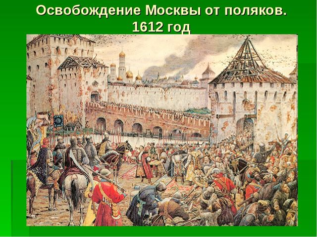 Освобождение Москвы от поляков. 1612 год
