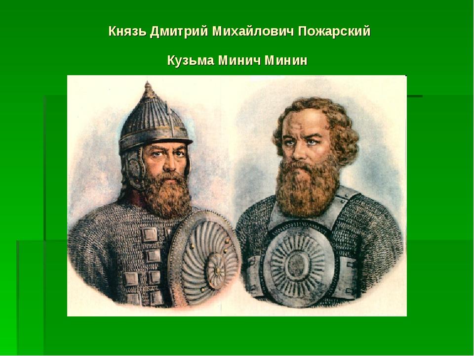 Князь Дмитрий Михайлович Пожарский Кузьма Минич Минин