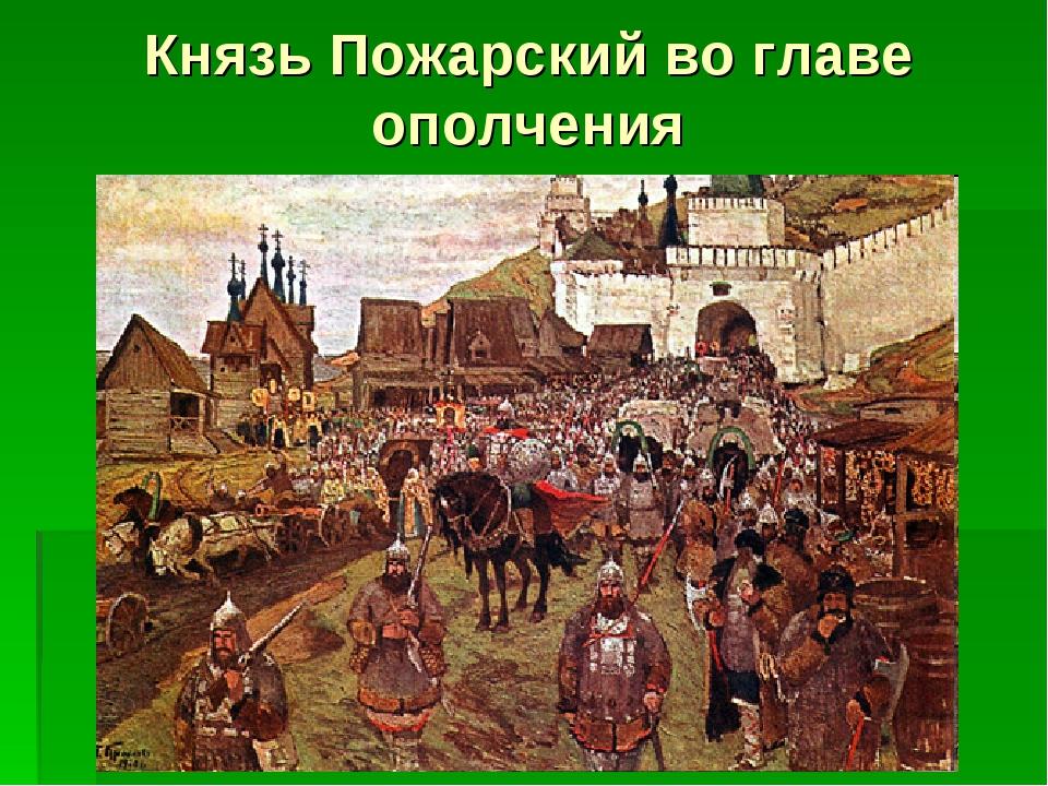 Князь Пожарский во главе ополчения