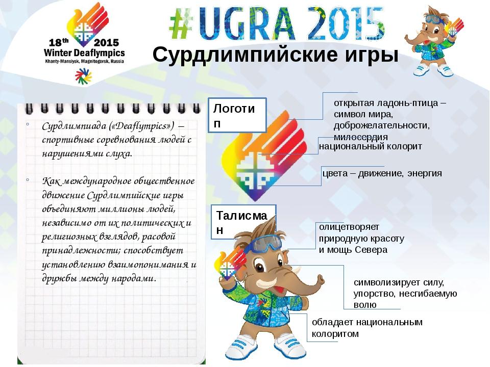 Талисман Сурдлимпийские игры Сурдлимпиада («Deaflympics») – спортивные соревн...