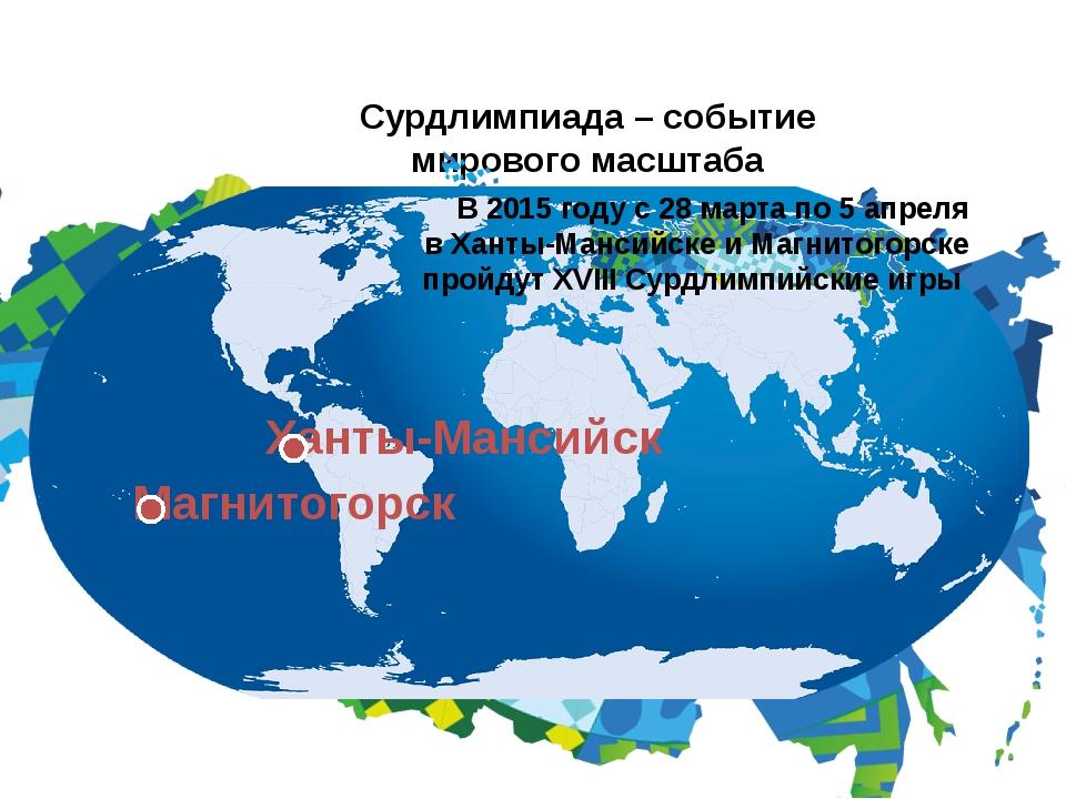 Сурдлимпиада – событие мирового масштаба В 2015 году с 28 марта по 5 апреля...